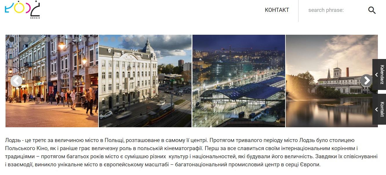 Łódź stworzyła dla Ukraińców stronę internetową w ich języku (fot. prc z ml.lodz.pl/ua)